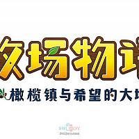 Switch《牧场物语:橄榄镇与希望的大地》特典公布 将于2021年2月发售