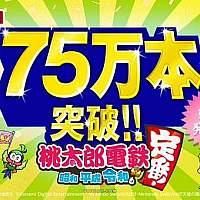 Switch《桃太郎电铁:昭和平成令和也是惯例》累计销量破75万份