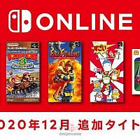 Switch会免游戏12月18日将追加《金刚3》等5款游戏