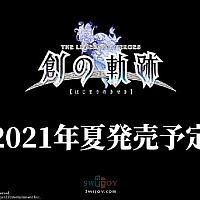 Switch《英雄传说:创之轨迹》将于2021夏季发售