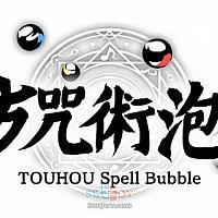 Switch《东方咒术泡泡》中文体验版现已开放下载