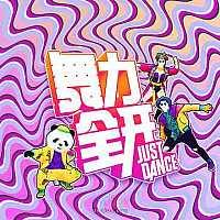 国行Switch《舞力全开》今日正式发售
