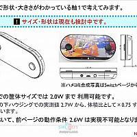 2014年的初期Switch设计概念图曝光 还有计步功能