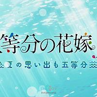 Switch《五等分的花嫁:夏日回忆也五等分》将于明年3月25日发售