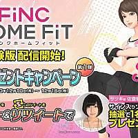 Switch全新健身游戏《FiNC HOME FiT》体验版上线 可游玩多种课程