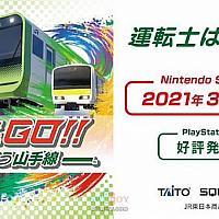Switch《电车Go!驰骋吧山手线》确认将于明年3月发售