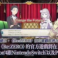 Switch《Re:从零开始的异世界生活》新介绍影像公布