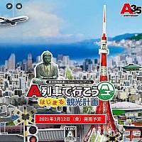 Switch《A列车:开始观光计划》宣传片公布 将于3月12日发售