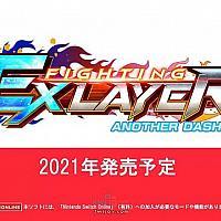 Switch《格斗领域EX:ANOTHER DASH》将于2021年内发售