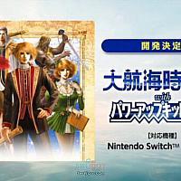Switch《大航海时代4:威力加强版HD》将于5月发售