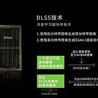 Super Switch掌机模式也能支持DLSS