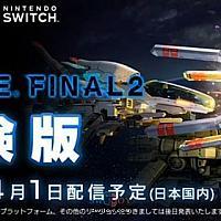 Switch《R-Type Final 2》试玩版将于4月1日在日上架