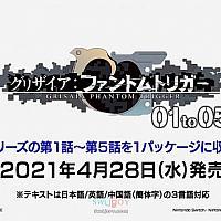 Switch《灰色:幻影扳机1-5》合集版将于4月28日发售