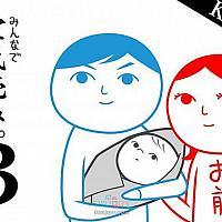 Switch《大家一起察言观色。3》将于本月19日发售