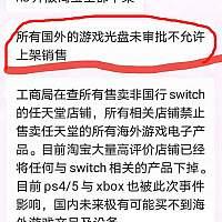 淘宝水货Switch被查牵连PS及Xbox大批下架