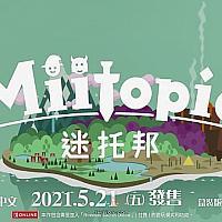 Switch《迷托邦》中文版介绍视频公开 将于5月发售