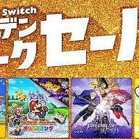 任天堂官方【Switch黄金周促销】活动开启 最高打五折