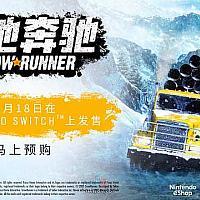 Switch《雪地奔驰》开启预购 将于5月18日发售