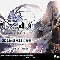 Switch《英雄传说:创之轨迹》中文版将于8月26日正式发售
