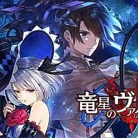 Switch《龙星的瓦尔尼尔》将于本月27日在日本首发