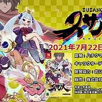 Switch《须佐之男:日本神话RPG》将于7月22日发售