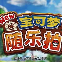 Switch《New宝可梦随乐拍》中文宣传片公开 将于4月30日发售