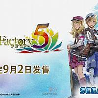 Switch《符文工厂5》最新中文宣传片公布 将于9月2日发售