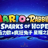 E3 2021:Switch《马力欧+疯狂兔子:星耀之愿》将于2022年发售