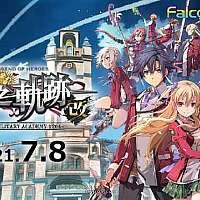 Switch《英雄传说闪之轨迹:改》系列中文版预告公布
