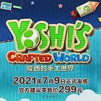 Switch国行版《耀西的手工世界》将于7月5日开启预售