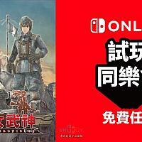 Switch《战场女武神》半价促销 在线服务会员可试玩一周