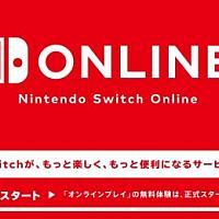 Switch在线付费服务时间公布 充值可在线对战