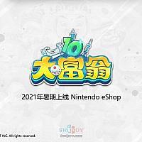 Switch《大富翁10》将于暑期发售