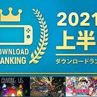Switch游戏2021上半年下载排行《怪物猎人:崛起》登顶