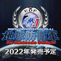 Switch《地球防卫军4.1》将于2022年发售