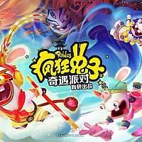 国行Switch《疯狂兔子:奇遇派对》今日正式发售