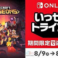 8月Switch在线服务会员试玩同乐会 《我的世界:地下城》限时免费玩