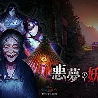 Switch恐怖游戏《恶梦妖怪村》将于8月19日发售
