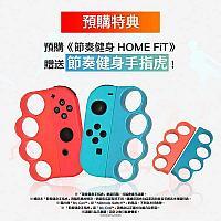 Switch《节奏健身 HOME FiT》中文版预售特典公布