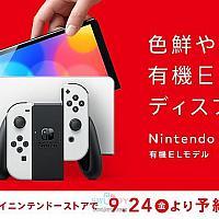 任天堂:Switch OLED新机型将于9月24日开启预购