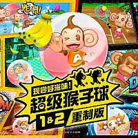 Switch《超级猴子球1&2重制版》数字版预购开启