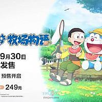 国行Switch《哆啦A梦牧场物语》今日开启预售