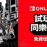 Switch港服10月试玩同乐会《美妙世界:最终混音》会免一周同时5折优惠