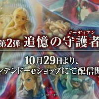 Switch《塞尔达无双:灾厄启示录》第2弹DLC将于10月29日发售