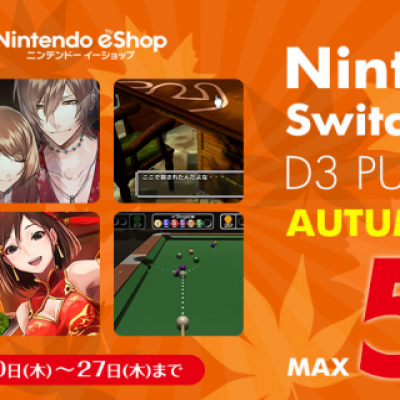 9月20到27日 D3 PUBLISHER社Switch游戏半价促销