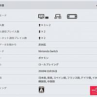 Switch《精灵宝可梦:let's go》预载容量4.1GB
