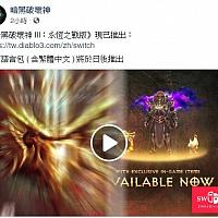 Switch《暗黑破坏神3》将以更新形式追加中文版