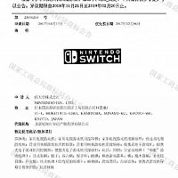 任天堂Switch商标在华初步审定 国行是否即将到来?