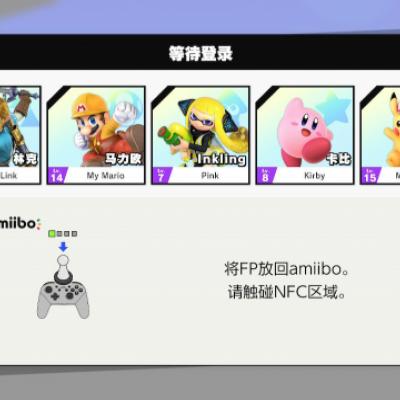 Switch《任天堂明星大乱斗》命魂和金币不够? 用 amiibo 代刷!