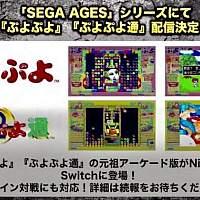 《噗呦噗呦》1和2将以世嘉复古计划名义发售Switch版